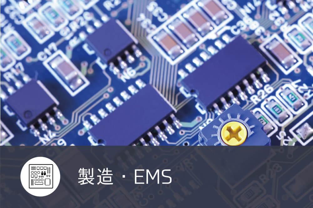 製造・EMS